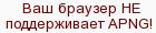 Тест браузера на APNG